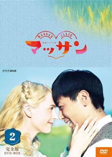【送料無料】 マッサン 完全版 DVD-BOX 2[DVD][5枚組]
