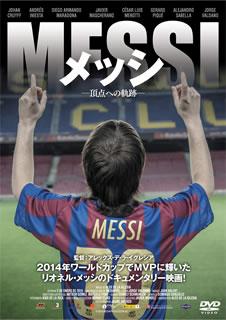<title>セットアップ ただ今クーポン発行中です 国内盤DVD MESSI メッシ-頂点への軌跡-</title>