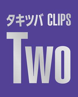 【送料無料】タッキー&翼 / タキツバCLIPS Two〈初回生産限定盤・2枚組〉(ブルーレイ)[2枚組][初回出荷限定]