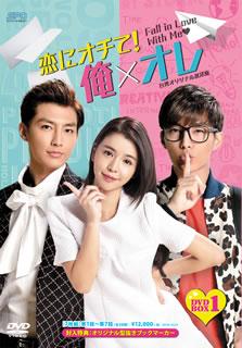 【送料無料】 恋にオチて!俺×オレ 台湾オリジナル放送版 DVD-BOX1[DVD][7枚組]