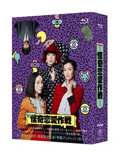 【送料無料】怪奇恋愛作戦 Blu-ray BOX(ブルーレイ)[5枚組]