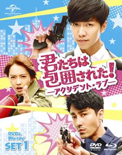 【送料無料】君たちは包囲された!-アクシデント・ラブ- DVD&Blu-ray SET1(ブルーレイ)[8枚組]