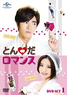 【送料無料】とん だロマンス DVD-SET1[DVD][6枚組]