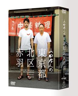 【送料無料】山田孝之の東京都北区赤羽 DVD-BOX[DVD][6枚組]
