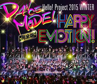 【送料無料】Hello!Project 2015 WINTER~DANCE MODE!・HAPPY EMOTION!~ 完全版(仮)(ブルーレイ)