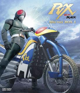 【送料無料】仮面ライダーBLACK RX Blu-ray BOX 1(ブルーレイ)[3枚組]