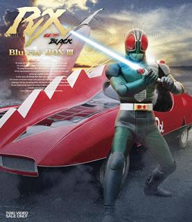 【送料無料】仮面ライダーBLACK RX Blu-ray BOX 3(ブルーレイ)[3枚組]