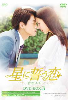 【送料無料】 星に誓う恋 DVD-BOX3[DVD][5枚組]
