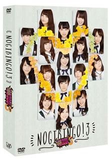 【送料無料】乃木坂46 / NOGIBINGO!3 DVD-BOX〈初回生産限定・4枚組〉[DVD][4枚組][初回出荷限定]