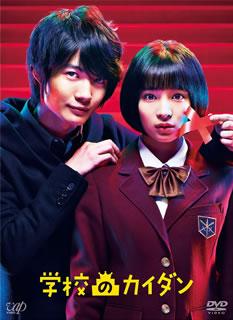 【送料無料】学校のカイダン DVD-BOX[DVD][6枚組]