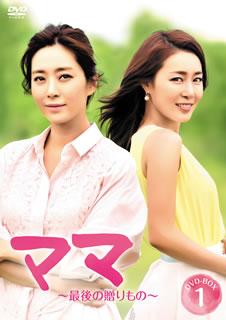 【送料無料】ママ~最後の贈りもの~ DVD-BOX1[DVD][6枚組]