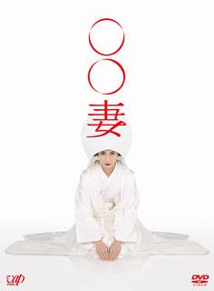 【送料無料】○○妻 DVD-BOX[DVD][6枚組]
