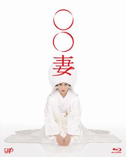 【送料無料】○○妻 Blu-ray BOX(ブルーレイ)[6枚組]