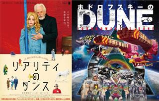 【送料無料】ホドロフスキーのDUNE / リアリティのダンス Blu-ray BOX(ブルーレイ)[3枚組][初回出荷限定]