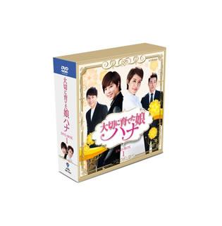 【送料無料】大切に育てた娘ハナ スペシャルプライス コンパクトDVD-BOX1[DVD][20枚組]