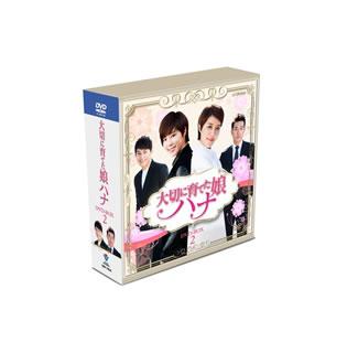 【国内盤DVD】大切に育てた娘ハナ スペシャルプライス コンパクトDVD-BOX2[21枚組]