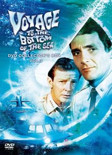 【送料無料】 原潜シービュー号~海底科学作戦 DVD COLLECTOR'S BOX Vol.3[DVD][5枚組]