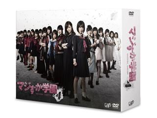 【国内盤DVD】マジすか学園4 DVD-BOX[6枚組]