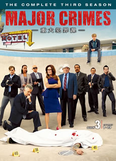 【国内盤DVD】MAJOR CRIMES~重大犯罪課~ サード・シーズン コンプリート・ボックス[10枚組]