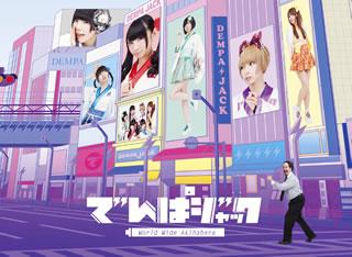 【送料無料】でんぱ組.inc / でんぱジャック-World Wide Wide Akihabara-〈6枚組〉[DVD][6枚組], pirarucu online shop:a7ff6ab1 --- ww.thecollagist.com