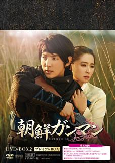 【国内盤DVD】朝鮮ガンマン DVD-BOX2 プレミアムBOX[6枚組]
