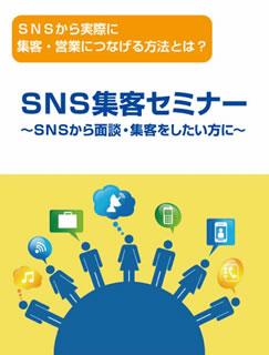 【送料無料】 SNSから集客・営業・対談につなげる方法~SNSからリアルの集客には,どうつなげるのか?その手法を語る!~[DVD]