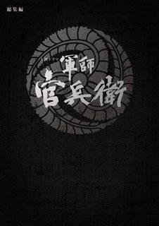 【送料無料】 軍師官兵衛 総集編[DVD][2枚組]