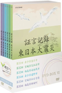【国内盤DVD】証言記録 東日本大震災 DVD-BOX VI[6枚組]