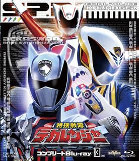 【送料無料】特捜戦隊デカレンジャー コンプリートBlu-ray 3(ブルーレイ)[3枚組]