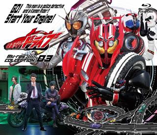 【送料無料】仮面ライダードライブ Blu-ray COLLECTION 3(ブルーレイ)[3枚組]