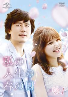 【送料無料】私の人生の春の日 DVD-SET1[DVD][4枚組]