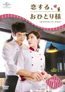 【送料無料】恋する,おひとり様 オリジナル・バージョン DVD-SET1[DVD][4枚組]