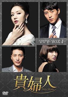 【送料無料】貴婦人 DVD-BOX4[DVD][8枚組]