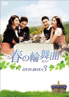 【送料無料】春の輪舞曲 DVD-BOX3[DVD][7枚組]