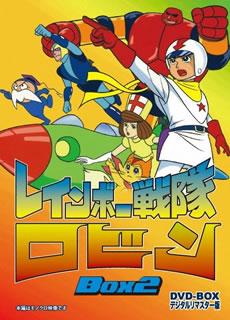 【送料無料】レインボー戦隊ロビン DVD-BOX 2[DVD][3枚組]