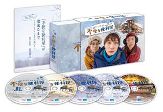 【送料無料】不便な便利屋 Blu-ray Blu-ray BOX(ブルーレイ)[5枚組], リビングプラザ:988ac5ea --- sunward.msk.ru