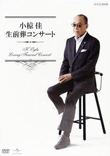 【送料無料】小椋佳 / 生前葬コンサート(仮)〈5枚組〉[DVD][5枚組]