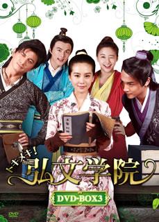 【送料無料】トキメキ!弘文学院 DVD-BOX3[DVD][7枚組]