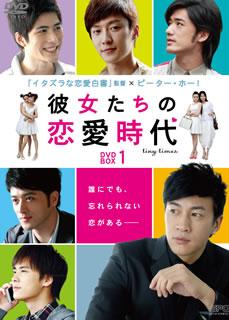 【送料無料】 彼女たちの恋愛時代 DVD-BOX 1[DVD][6枚組]