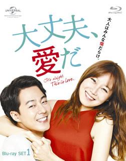 【送料無料】大丈夫,愛だ Blu-ray SET1(ブルーレイ)[3枚組]
