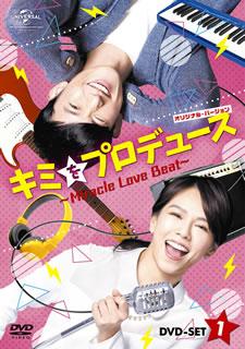 【国内盤DVD】キミをプロデュース~Miracle Love Beat~ オリジナル・バージョン DVD-SET1[4枚組]