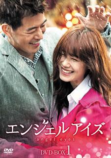 【送料無料】エンジェルアイズ DVD-BOX1[DVD][5枚組]