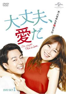 【送料無料】大丈夫,愛だ DVD SET1[DVD][5枚組]