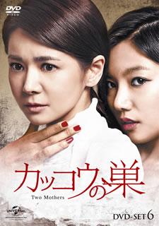 【国内盤DVD】カッコウの巣 DVD-SET6[6枚組]