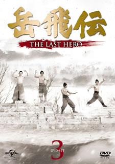 【送料無料】岳飛伝-THE LAST HERO- DVD-SET3[DVD][5枚組]