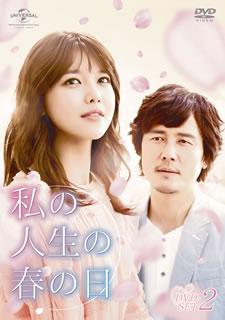 【送料無料】私の人生の春の日 DVD-SET2[DVD][4枚組]
