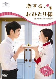 【送料無料】恋する,おひとり様 オリジナル・バージョン DVD-SET2[DVD][4枚組]