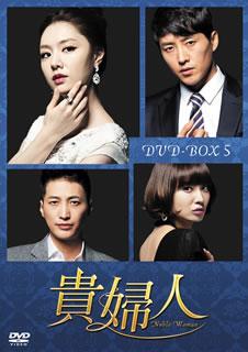 【送料無料】貴婦人 DVD-BOX5[DVD][8枚組]