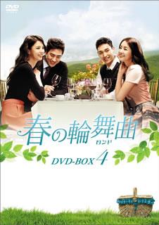 【送料無料】春の輪舞曲 DVD-BOX4[DVD][7枚組]