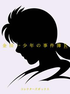 【送料無料】金田一少年の事件簿R Blu-ray BOX(ブルーレイ)[6枚組]